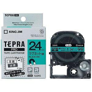 テプラ PRO用テープカートリッジ マグネットテープ 緑 SJ24G [黒文字 24mm×1.5m]
