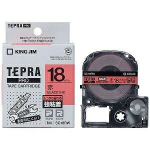 テプラ PRO用テープカートリッジ 強粘着ラベル 赤 SC18RW [黒文字 18mm×8m]