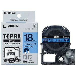 テプラ PRO用テープカートリッジ マグネットテープ 青 SJ18B [黒文字 18mm×1.5m]