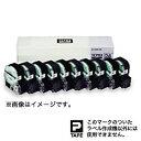 キングジム 白ラベルテープ 「テプラPRO」(黒文字/12mm幅・10個パック) SS12K‐10P (白)(送料無料)