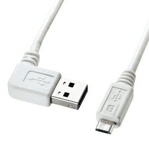 サンワサプライ 1.0m USB2.0ケーブル「A(L型)」⇔「microB」 KU‐RMCBL1W (ホワイト)