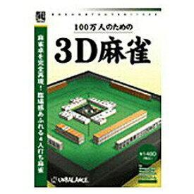 UNBALANCE 100万人のための3D麻雀 「爆発的1480シリーズ ベストセレクション」 AY54311030