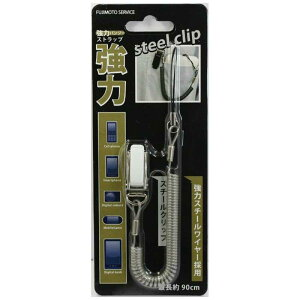 藤本電業 〔カールストラップ〕 強力バンジーストラップ(クリップ・クリア) MODM-W-CL