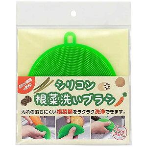 大文字 シリコン 根菜洗いブラシ 0653