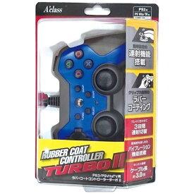 アクラス PS3/PSVitaTV用ラバーコントローラーターボ2(ブルー×ブラック) コントローラーブルーXブラック(SA