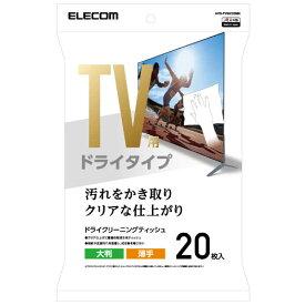 エレコム ELECOM テレビ用クリーナー ドライティッシュ 20枚入り(大判) AVD-TVDC20