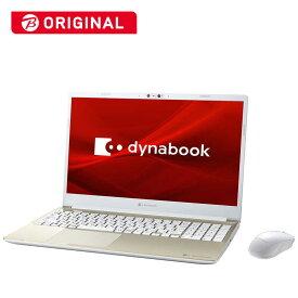dynabook ダイナブック ノートパソコン dynabook C7 サテンゴールド[15.6型/intel Core i7/SSD:512GB/メモリ:8GB] P2C7PBBG サテンゴールド