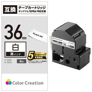 カラークリエーション テプラ(TEPRA)PRO用互換テープ (白テープ/黒文字/36mm幅/8m)  CTC-KSS36K