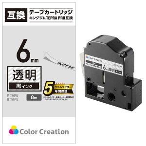 カラークリエーション テプラ(TEPRA)PRO用互換テープ (透明ラベル/黒文字/6mm幅/8m)  CTC-KST6K
