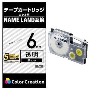 カラークリエーション ネームランド用互換テープ/透明/黒文字/8m/6mm幅  CTC-CXR6X