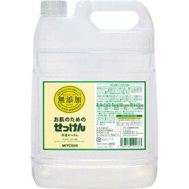ミヨシ石鹸 無添加 お肌のための洗濯用液体せっけん詰め替え用(5L)〔衣類用洗剤〕 ムテンカイルイノセッケン5L