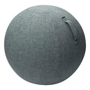 エレコム ELECOM バランスボール[ファブリックカバー] HCF-BBCシリーズ(対応ボールサイズ 直径約55cm/グレー) HCF-BBC55GY