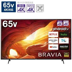 ソニー SONY 65V型4K対応液晶テレビ「BRAVIA」[4Kチューナー内蔵/YouTube対応] KJ-65X8000H(標準設置無料)