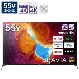 ソニー SONY 55V型4K対応液晶テレビ「BRAVIA」[4Kチューナー内蔵/YouTube対応] KJ-55X9500H(標準設置無料)