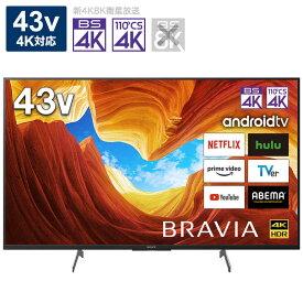 ソニー SONY 43V型4K対応液晶テレビ BRAVIA [4Kチューナー内蔵/YouTube対応] KJ-43X8500H(標準設置無料)
