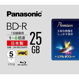 パナソニック Panasonic 録画用 BD−R 1−6倍速 25GB 5枚「インクジェットプリンタ対応」 LM‐BR25MP5