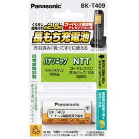パナソニック Panasonic コードレス子機用充電池 BK‐T409