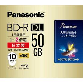 パナソニック Panasonic 録画用BD−R DL 1−2倍速 50GB 10枚 LM‐BR50P10