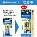 パナソニック Panasonic (9V形)1本 アルカリ乾電池「エボルタ」ブリスターパック 6LR61EJ/1B