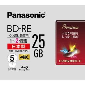 パナソニック Panasonic 録画用 BD−RE 1−2倍速 25GB 5枚「インクジェットプリンタ対応」 LM‐BE25P5