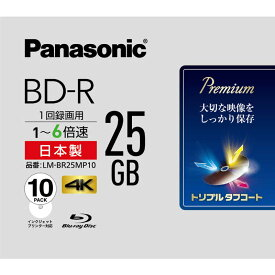 パナソニック Panasonic 録画用 BD−R 1−6倍速 25GB 10枚「インクジェットプリンタ対応」 LM‐BR25MP10
