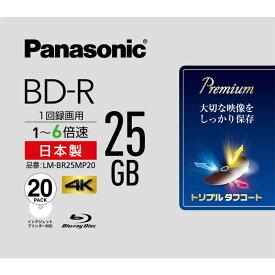 パナソニック Panasonic 録画用 BD−R 1−6倍速 25GB 20枚「インクジェットプリンタ対応」 LM-BR25MP20