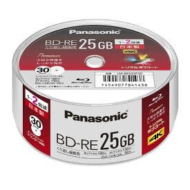 パナソニック Panasonic 録画用 BD−RE Ver.2.1 1−2倍速 25GB 30枚 インクジェットプリンタ対応 LM‐BES25P30