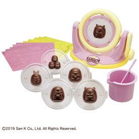 バンダイ BANDAI すみっコぐらし チョコレート工場 チョコレートコウジョウスミッコ