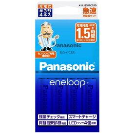パナソニック Panasonic ≪国内・海外兼用≫単3形急速充電器セット(単3形「eneloop」4本付) K-KJ85MCC40