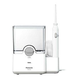 パナソニック Panasonic 口腔洗浄機 「ジェットウォッシャー ドルツ」 ジェットウォッシャー EW-DJ63-W 白