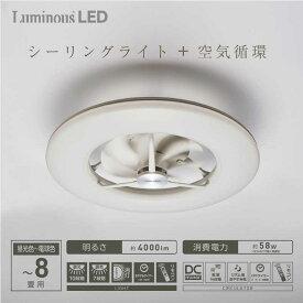 ドウシシャ リモコン付サーキュレーター機能搭載LEDシーリングライト (〜8畳) DCC-08CM 調光・調色