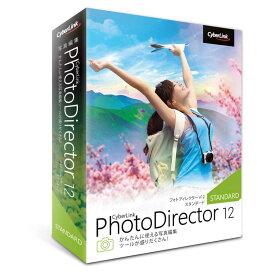 サイバーリンク PhotoDirector 12 Standard 通常版 [Windows用] PHD12STDNM001