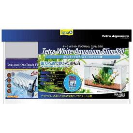 スペクトラムブランズジャパン 52cm水槽セット テトラ ホワイトアクアリウム スリム520