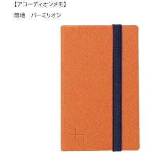 山桜 accordion memo バーミリオン 351391