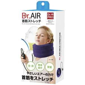 ニーズ Dr.エアー首筋ストレッチ 0-25511 ネイビー