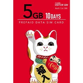 日本通信 マルチカットSIM ドコモ回線 「b−mobile VISITOR SIM 5GB 10days Prepaid」 BM-VSC2-5GB10DC