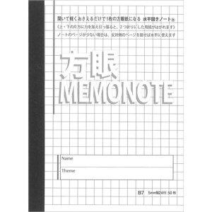 中村印刷所 水平開き 方眼ノート B7 5mm 50枚 40011