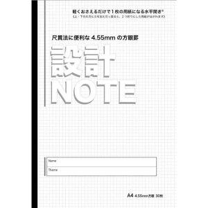 中村印刷所 水平開き 方眼設計ノート A4 4.55mm 30枚 40038