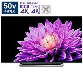 東芝 TOSHIBA 50V型4K対応液晶テレビ[4Kチューナー内蔵/YouTube対応]REGZAレグザ 50M540X(標準設置無料)