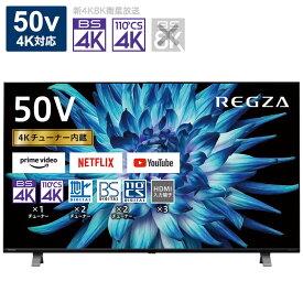 東芝 TOSHIBA 50V型4K対応液晶テレビ REGZA(レグザ) [4Kチューナー内蔵/YouTube対応] 50C350X(標準設置無料)