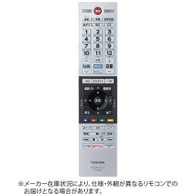 東芝 TOSHIBA レグザ純正オプションリモコン CTー90485P
