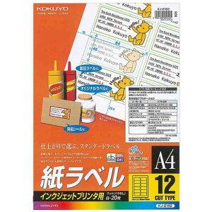 コクヨ インクジェットラベル(A4サイズ・12面・20枚) KJ-2162N