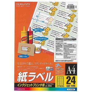 コクヨ インクジェットプリンタ用紙ラベル(A4サイズ・24面・20枚) KJ-2164