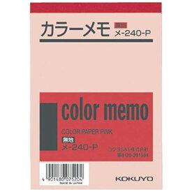 コクヨ 「メモ」カラーメモ 無地 ピンク(サイズ:125×88mm、130枚入り)  メ‐240‐P