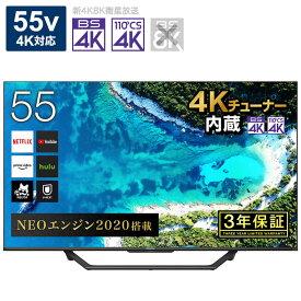 ハイセンス 55V型 4K対応液晶テレビ [4Kチューナー内蔵/YouTube対応] 55U7F(標準設置無料)