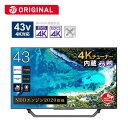 ハイセンス 43V型 4K対応液晶テレビ【ビックカメラグループ限定カラー】[4Kチューナー内蔵/YouTube対応] 43U75F…