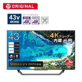 ハイセンス 43V型 4K対応液晶テレビ【ビックカメラグループ限定カラー】[4Kチューナー内蔵/YouTube対応] 43U75F(標準設置無料)