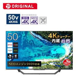ハイセンス 50V型 4K対応液晶テレビ【ビックカメラグループ限定カラー】[4Kチューナー内蔵/YouTube対応] 50U75F(標準設置無料)