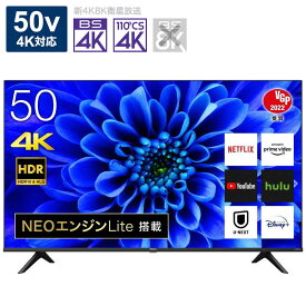 ハイセンス 50V型 4K対応液晶テレビ [BS・CS 4Kチューナー内蔵/YouTube対応] 50E6G(標準設置無料)