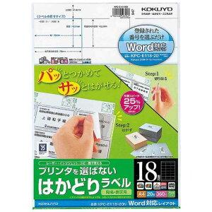 コクヨ プリンタを選ばないはかどりラベル[Word対応レイアウト](A4サイズ・18面・20枚) KPC-E118-20N
